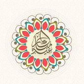 stock photo of eid mubarak  - Arabic calligraphy text Eid Mubarak on colorful floral decorated frame for muslim community festival celebration - JPG