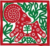 stock photo of hieroglyphic symbol  - Green sheep symbol of Chinese New Year the traditional Chinese Paper Cuttings - JPG