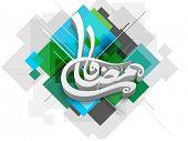 Arabic islamic calligraphy of text Ramadan Kareem on colourful abstract background for holy month of muslim community Ramadan Kareem.