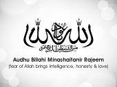 image of dua  - Arabic Islamic calligraphy of dua - JPG