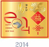 Dragon Sign with 2014 Horse on Chinese New Year Card.