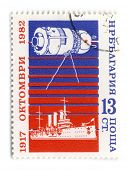BULGARIA - CIRCA 1982: A stamp printed in BULGARIA shows image of the dedicated to the 65 anniversar