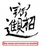 Auspicious words in Chinese, traditional chinese calligraphy art isolated on white background. Meani