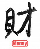 wealth, traditional chinese calligraphy art isolated on white background.