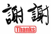 Thank, traditional chinese calligraphy art isolated on white background.