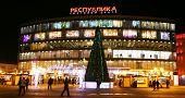 Christmas View Of Shopping Center Republic In Nizhny Novgorod