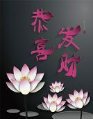 Lotus & Chinese New Year Vector. Translation of Chinese Calligraphy: