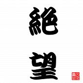 foto of pronunciation  - Japanese calligraphy that represents no hope - JPG