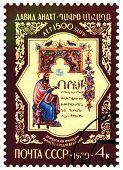 Vintage  Postage Stamp. David Anacht.