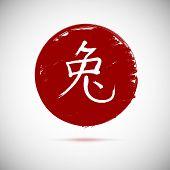 Zodiac symbols calligraphy, rabbit on red background.