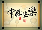 Chinese Greeting Calligraphy for Mid Autumn Festival - Happy Mid Autumn Festival