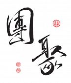 Chinese Calligraphy - Reunion