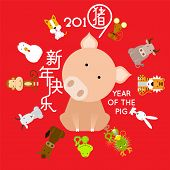 Happy Chinese New Year 2019, Year Of The Pig With Cute Cartoon Pig And Clouds.  Chinese Wording Tran poster