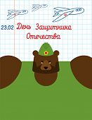 23 February. Russian Strong Bear Soldier With Cap. Translation Text Russian. February 23. Congratula poster
