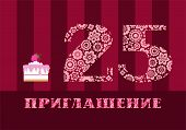 Invitation, 25  Years, Raspberry Cake, Russian Language, Vector. Color Card With The Number 25 On Th poster