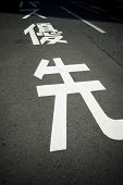 Japanese road markings