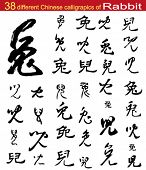 38 different Chinese calligraphic of