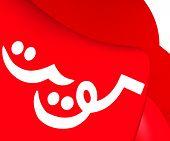 stock photo of kuwait  - Alternative Flag of Kuwait  - JPG