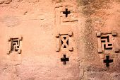 pic of ethiopia  - Close up of a church cut out of the rock in Lalibela Ethiopia Africa - JPG