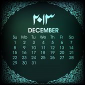 pic of masjid nabawi  - Islamic December month Calender 2013 - JPG