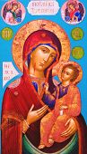 Mary with baby Jesus, blood tears on her face