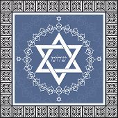 Holiday Shalom Hebrew Design With David Star  - Jewish Greeting Background,