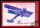 Vintage  Postage Stamp.  Old Biplane  Sicorsky, Russian Vityaz, 1913.
