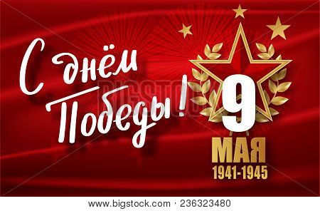 Victory Day 9 May Russian