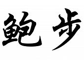 English Name Bob In Chinese Calligraphy Characters