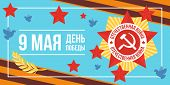 May 9 Victory Day Holiday Banner. Translation Russian Inscriptions May 9. Happy Victory Day poster
