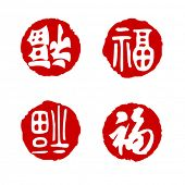 Traditional Chinese seals - for good fortune