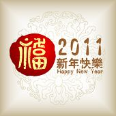 stock photo of rabbit year  - 2011 is Year of the Rabbit  - JPG