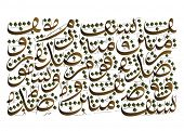 Vector Arabic Calligraphy. Translation: Allah Blesses the Faithfulness Community