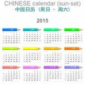 2015 Crayons Calendar Chinese Version
