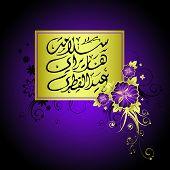 Muslim Greeting Card