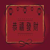 Happy New Year! - in Chinese language Mandarin