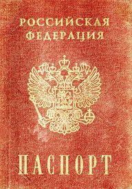 pic of passport cover  - Cover the passport of the Russian Federation - JPG
