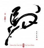 Horse Calligraphy, Chinese New Year 2014. Translation: Horse