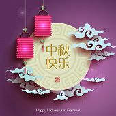 Vector Paper Graphics Design Elements of Mid Autumn Festival. Translation, Main: Happy Mid Autumn Fe