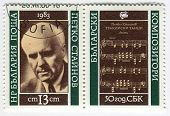 BULGARIA - CIRCA 1983: Postage stamps printed in Bulgaria dedicated to Petko Staynov (1896-1977), Bu