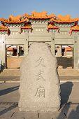 Stone tablet of Wenwu Temple at Sun Moon Lake, Taiwan, Asia.