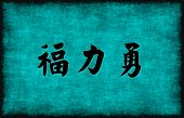 stock photo of prosperity  - Prosperity Strength and Courage Blessing in Chinese Calligraphy - JPG