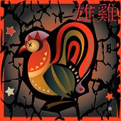 pic of chinese zodiac animals  - stylish clip - JPG