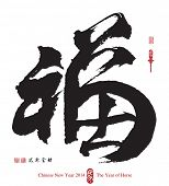 Vector Chinese New Year Calligraphy. Translation of Calligraphy: Good Fortune 2014. Translation of R
