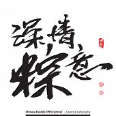 Vector Chinese Greeting Calligraphy For Dragon Boat Festival / Double Fifth Festival. Translation of Calligraphy: Deep Affection with Double Fifth Festival. Red Stamp: Joyfulness Festival