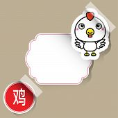 Chinese Zodiac Sign chicken sticker