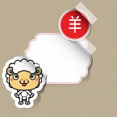 Chinese Zodiac Sign sheep sticker