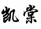 English Name Caeta In Chinese Calligraphy Characters