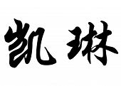 English Name Cailin In Chinese Calligraphy Characters