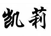 English Name Carrie In Chinese Calligraphy Characters